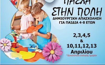 fd4245a9d81 Δωρεάν δραστηριότητες | Πάσχα στον Άλιμο: Δημιουργική απασχόληση για παιδιά  4 – 8 ετών