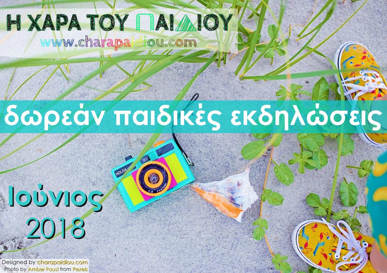 Κατεβάστε το πρόγραμμα των δωρεάν παιδικών εκδηλώσεων Ιουνίου!