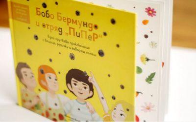 86e399628da Η θετική είδηση της ημέρας | «Βρώσιμο» βιβλίο για παιδιά δημιούργησε ομάδα  συγγραφέων στη Βουλγαρία!