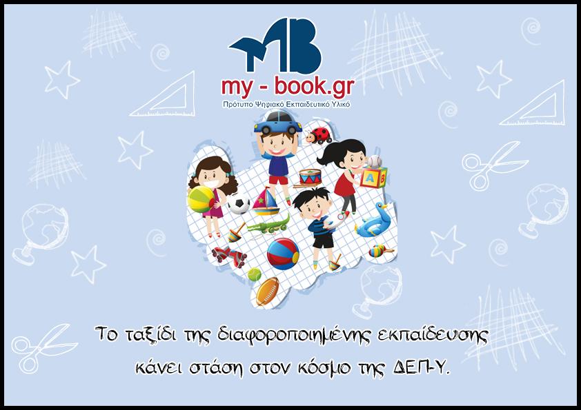 My-book.gr | Το ταξίδι της διαφοροποιημένης εκπαίδευσης κάνει στάση στον κόσμο της ΔΕΠ-Υ