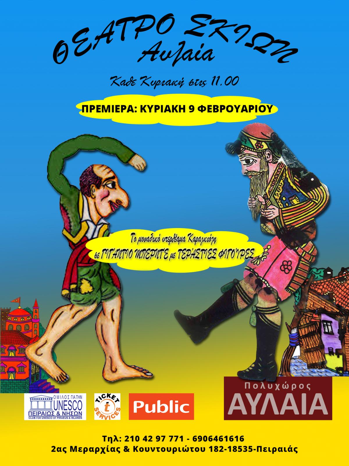 Θέατρο Σκιών Θανάση Λιούνη | Ο Καραγκιόζης έρχεται στο Θέατρο Αυλαία