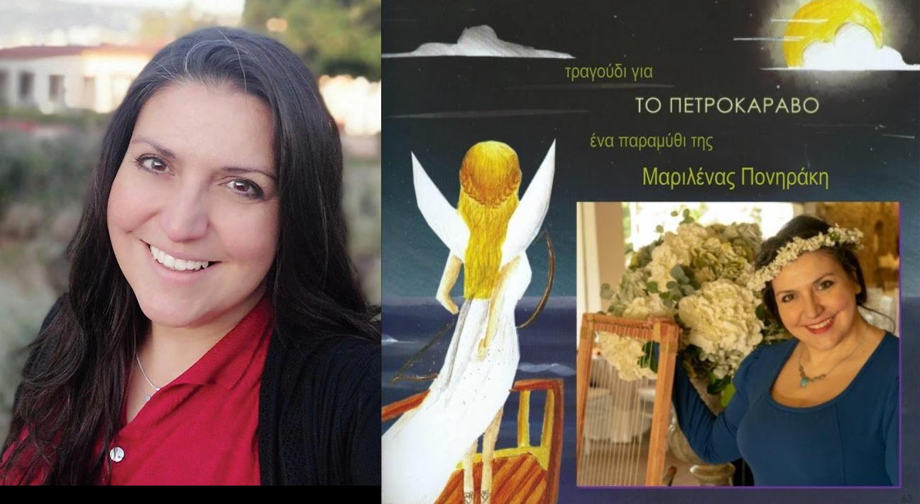 Δωρεάν δραστηριότητες | Παρουσίαση παραμυθιού: «Το Πετροκάραβο» της Μαριλένας Πονηράκη από το βιβλίο «Το κάστρο των παραμυθιών»